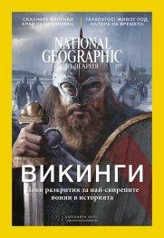 National Geographic България 09/2017