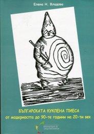 Българската куклена пиеса от модерността до 90-те години на 20-ти век