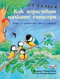 Как порастват малките синигери. Разказ за удивителния свят на птиците