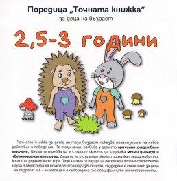 Точната книжка: за деца на възраст 2,5-3 години