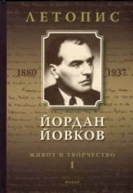 Йордан Йовков (1880-1937). Летопис на неговия живот и творчество Т.1 1880-1926