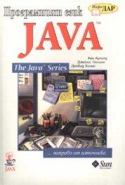 Програмният език JAVA