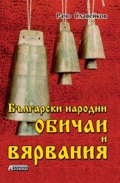 Български народни обичаи и вярвания/ мека корица