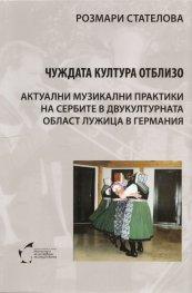 Чуждата култура отблизо. Актуални музикални практики на сербите в двукултурната обаст Лужица в Германия