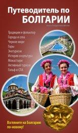 Путеводитель по Болгарии