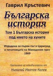 Българска история Т.1: Българска история под името хуните