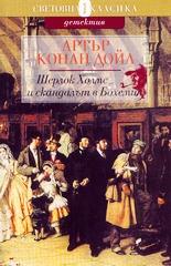 Шерлок Холмс и скандалът в Бохемия