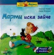 Мишка с книжка: Марти иска зайче