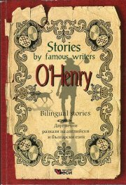 Stories by famous writers: O'Henry