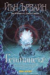 """Геомансър. Първа книга от четирилогията """"Кладенецът на времето"""""""