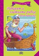 Рибарят и златната рибка и други приказки/ Мога сам да чета