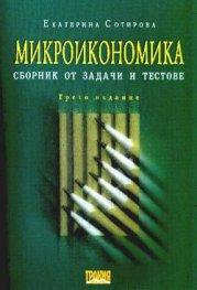 Микроикономика: Сборник от задачи и тестове