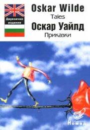 Оскар Уайлд: Приказки / Двуезично издание