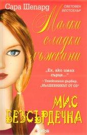 Малки сладки лъжкини Кн.7: Мис Безсърдечна