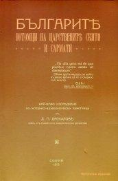 Българите - потомци на царствените скити и сармати. Скити и сармати (Фототипно издание)