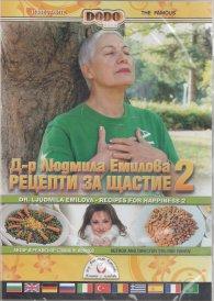 Д-р Людмила Емилова: Рецепти за щастие 2