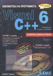 Visual C++ 6.Т.1и2