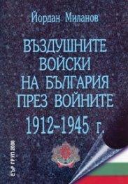 Въздушните войски на България през войните 1912-1945 г.