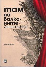 Там на Балканите