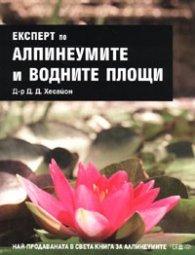 Експерт по алпинеумите и водните площи