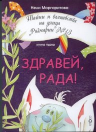 """Здравей, Рада! Кн.1 от Тайни и вълшебства на улица """"Розмарин"""" №13"""