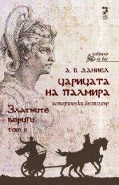 Царицата на Палмира – том 2: Златните вериги