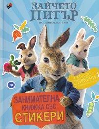 Зайчето Питър по широкия свят. Занимателна книжка със стикери