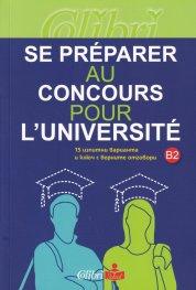 Se preparer аu concours pour l'Universite B2. 15 изпитни варианта и ключ с верните отговори