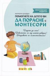Помогнете на детето си да порасне с Монтесори
