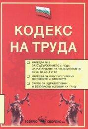 Кодекс на труда/ Последна актуализация ДВ, бр.57 от 14.07.2006 г.