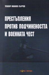 Престъпления против подчинеността и военната чест