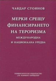 Мерки срещу финансирането на тероризма (международна и национална уредба)