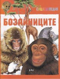 Детска енциклопедия: Бозайниците
