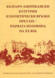 Българо-американски културни и политически връзки през ХIХ - ХХ век