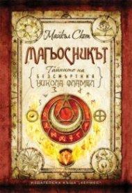 Тайните на безсмъртния Никола Фламел: Магьосникът