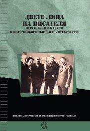 Двете лица на писателя: Персонални казуси в източноевропейските литература