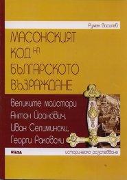 Масонският код на Българското възраждане