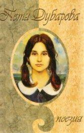 Петя Дубарова: Поезия