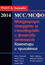 Международни стандарти за счетоводство и финансова отчетност 2014. Коментари и приложения