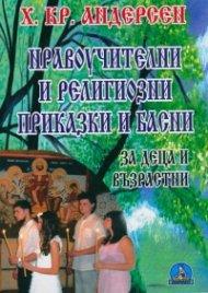 Нравоучителни и религиозни приказки и басни за деца и възрастни