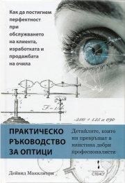 Практическо ръководство за оптици