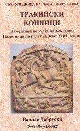 Тракийски конници и други богове ездачи