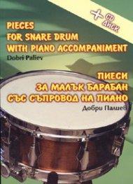Пиеси за малък барабан със съпровод на пиано + Приложение