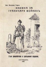 Книжка за граничаря войник (фототипно издание)