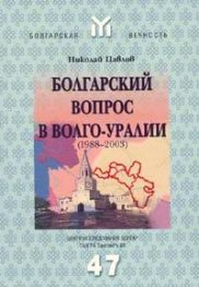 Болгарский вопрос в Волго-Уралии /1988-2003/