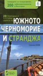 20 природни и културни обекта по Южното Черноморие и Странджа + подарък магнит