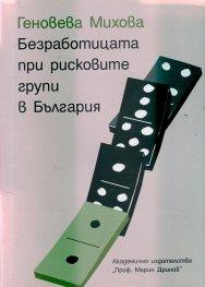 Безработицата при рисковите групи в България