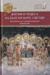 Жития и чудеса на българските светци. Антология на старобългарския Златен век