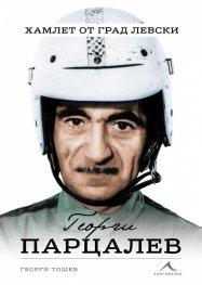 Георги Парцалев - Хамлет от град Левски