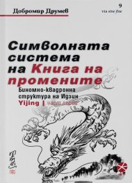 """Символната система на """"Книга на промените"""". Биномно-квадронна структура на Идзин Ч.1"""